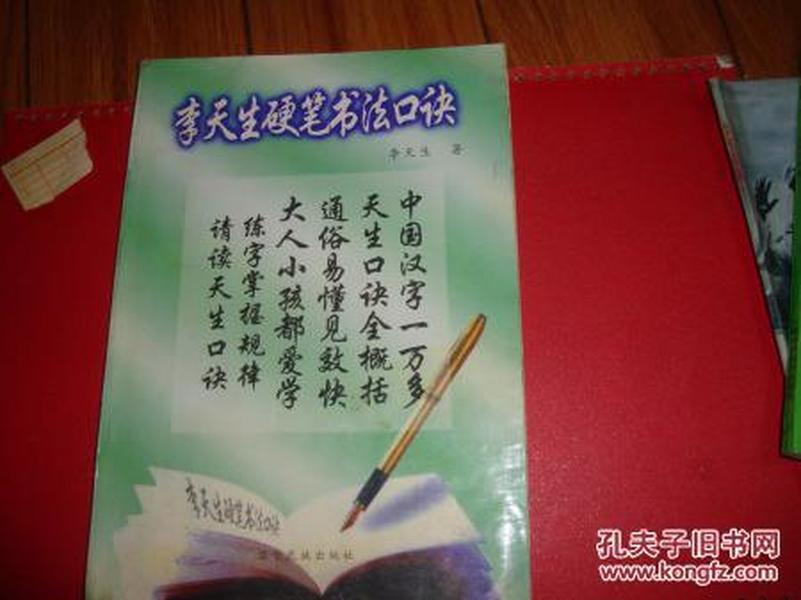 李天生硬笔书法口诀【签名本图片