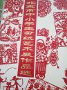 北京市中小学生剪纸艺术展作品选