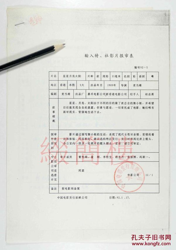 童刚、李哲生、曾宪瑞等审查  1992年引入麦当雄执导  香港影片《星星月亮太阳》