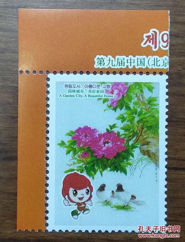 中国书画 和平鸽兰花石头牡丹名画邮票纪念票1枚【外国票】无面值   集邮收藏品