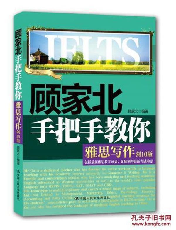 步骤顾家北手把手教你雅思写作(剑10版)顾家北中国正版大室内效果图人民图片