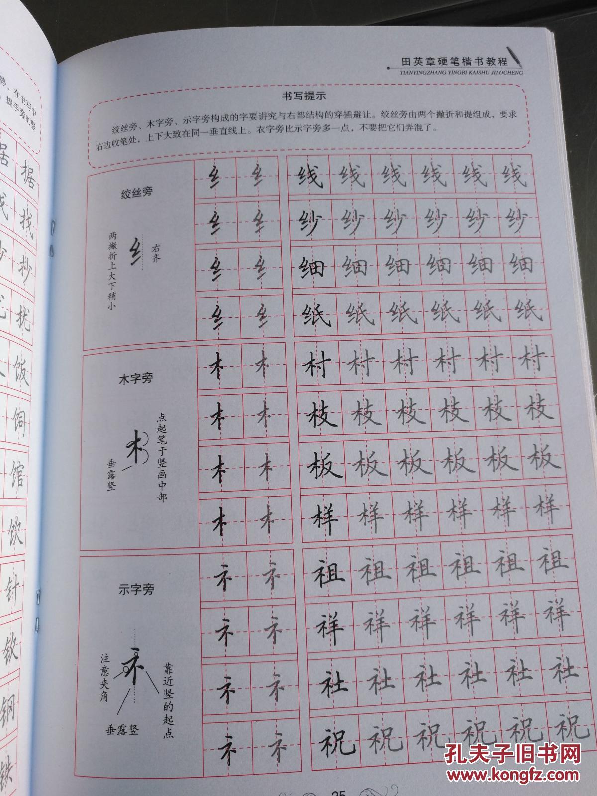 田英章硬笔楷书教程图片