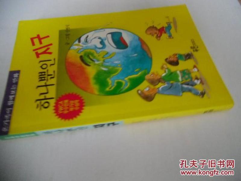 韩文原版 하나뿐인 지구