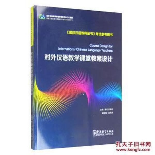 对外汉语教学教案视频设计(修订版)[CourseD优秀ppt讲解课堂图片