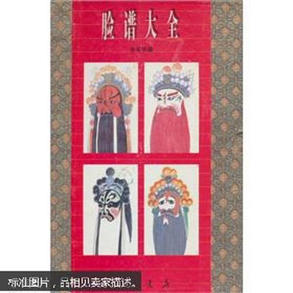 白宣纸线装彩绘《脸谱大全》大开本全一册120面。张笑侠编,中国书店1996年初版