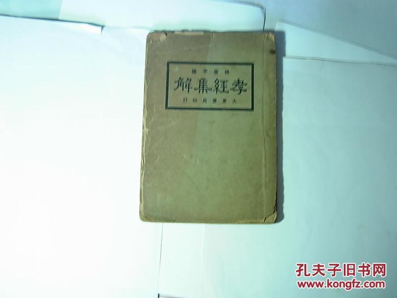 民国24年大东书局初版〈孝经集解〉姚广平著..