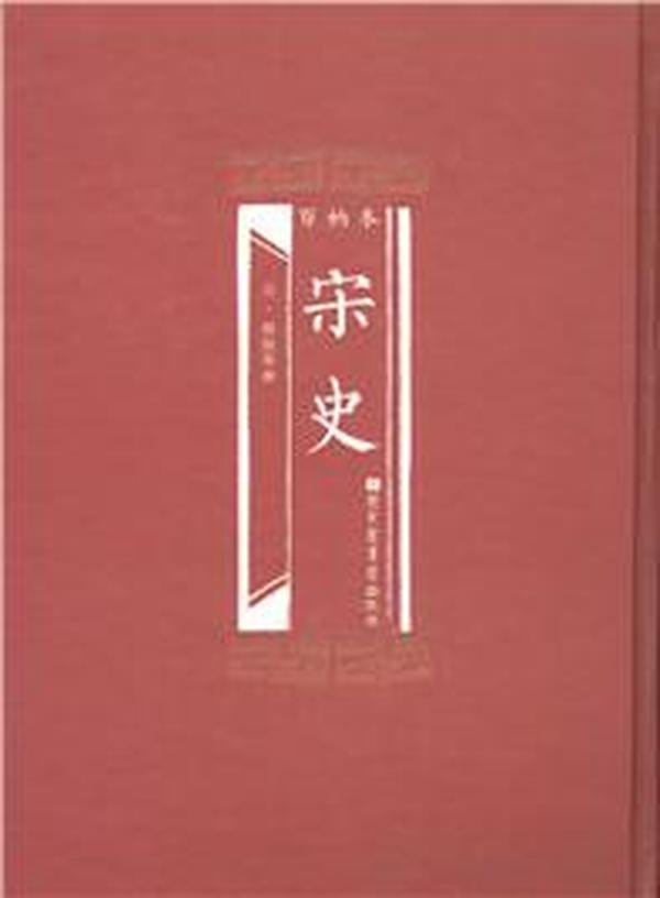 百衲本宋史 (16开精装 全八册)