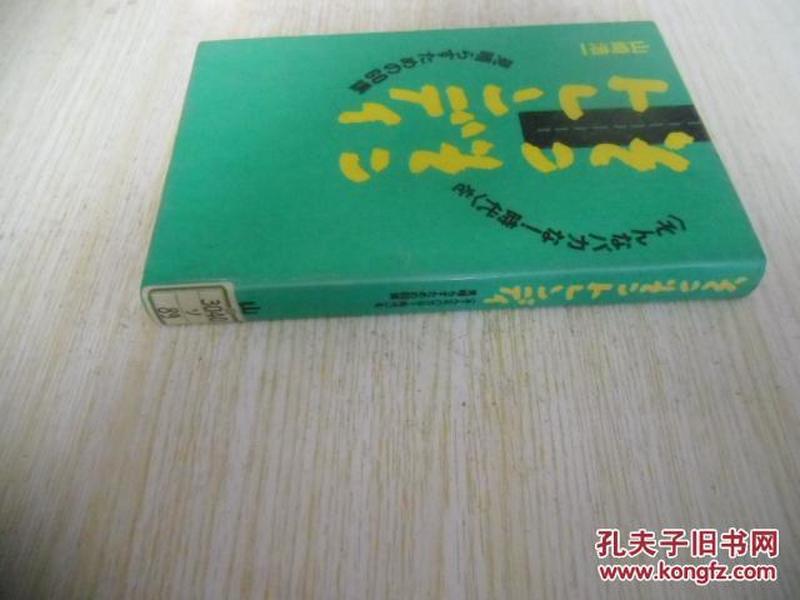日文原版   そこそこトレンディ―「そんなバカな!时代」を见晴らすための60讲