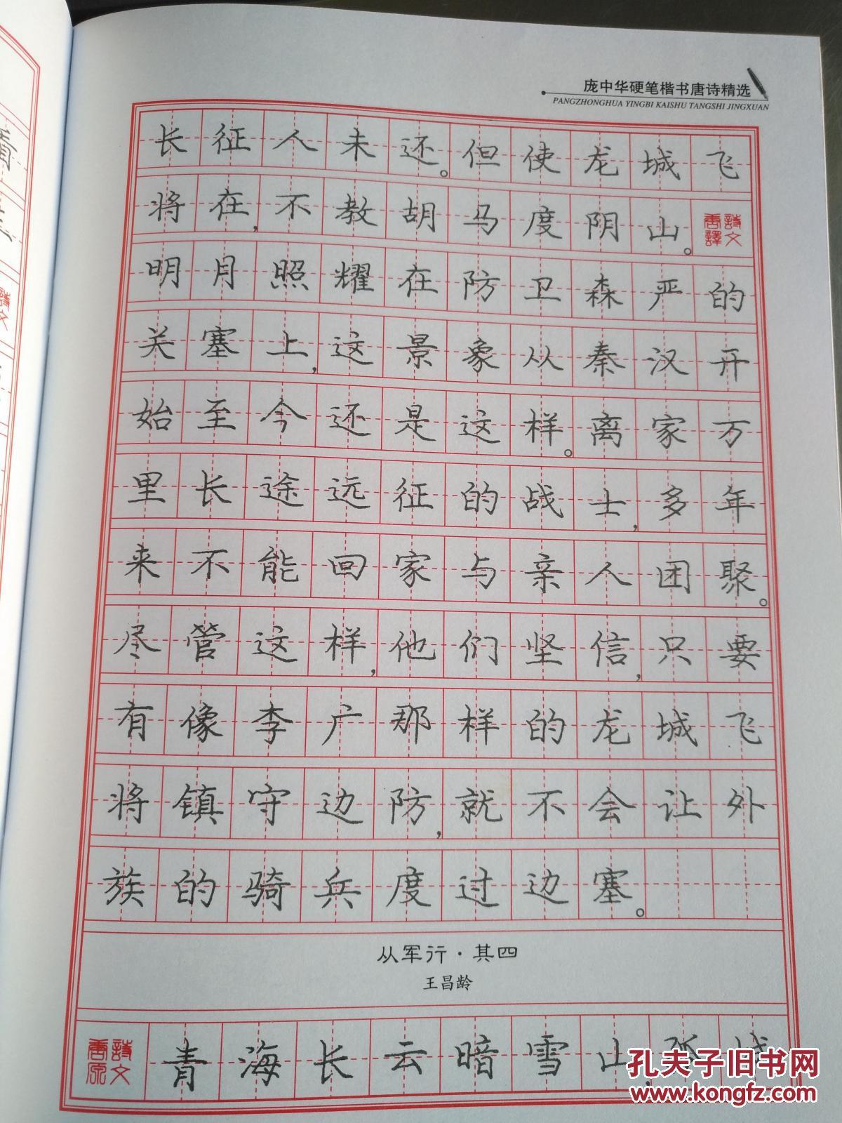庞中华硬笔楷书唐诗精选