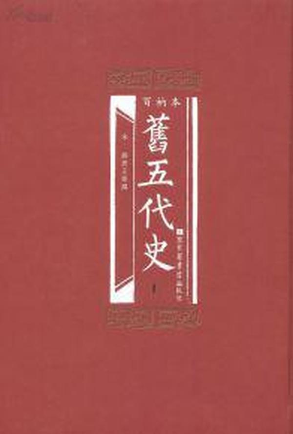百衲本旧五代史(16开精装 全二册)