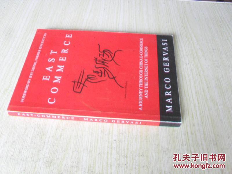 英文原版 电商如何改变中国 EAST COMMERCE.MARCO GERVASI