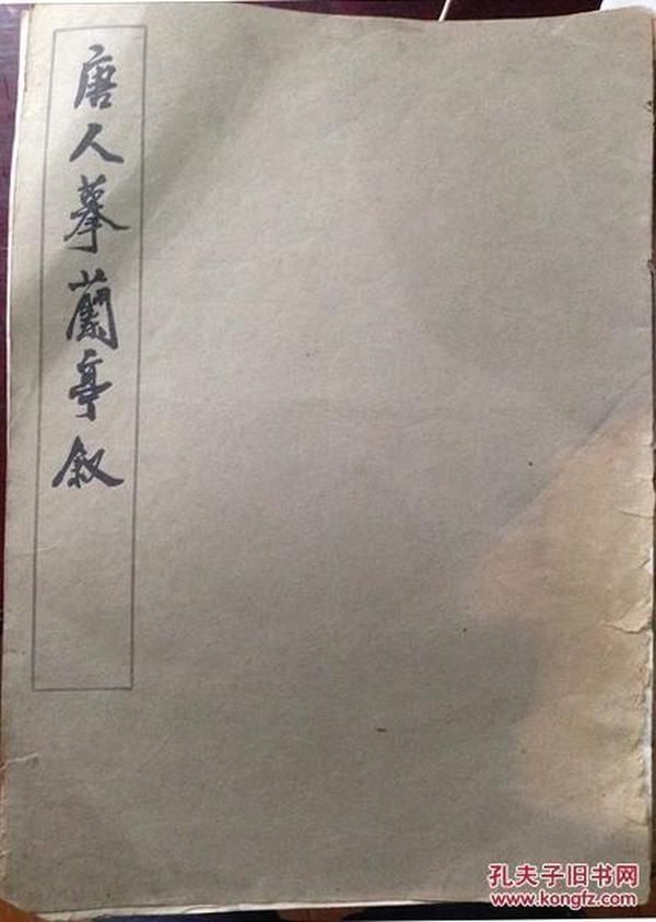 8开珂罗版:文物出版社 王羲之·《唐人摹兰亭叙》(兰亭序)1965珂罗版,印制绝精,把原迹上墨色的浓淡变化都表现的极致细腻   2印
