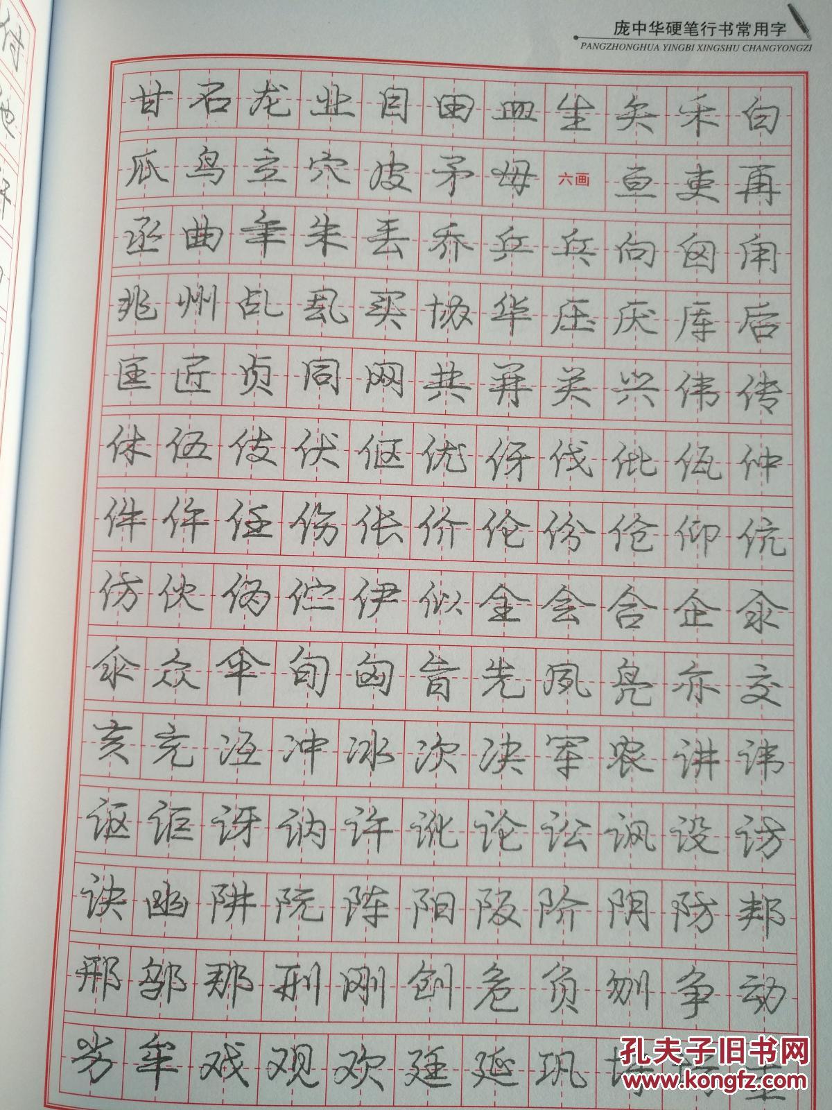 庞中华硬笔行书常用字图片