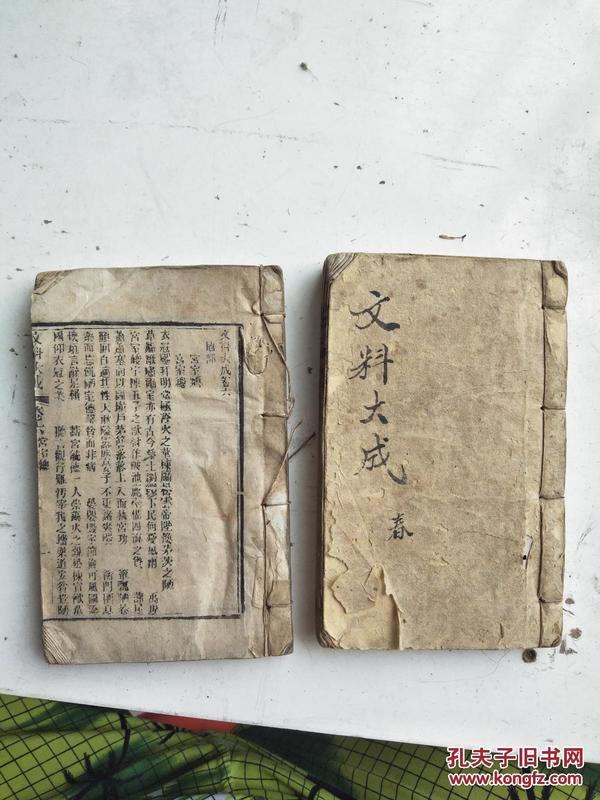 文料大成十三卷,木刻巾箱本