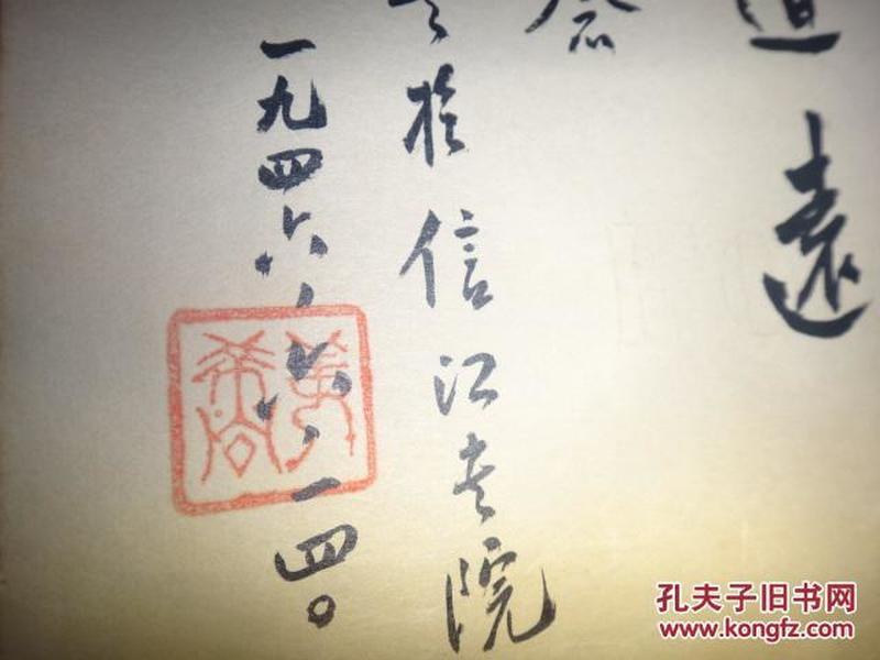 补图请勿下订单:民国(1946年)同学赠言19页  武大著名教授阮珅(献之)先生 上款(绘画,毛笔书法,钢笔书写等)