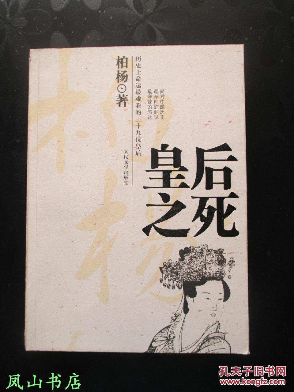 皇后之死(柏杨)全文阅读 皇后之死小说最新章节 天涯在线书库
