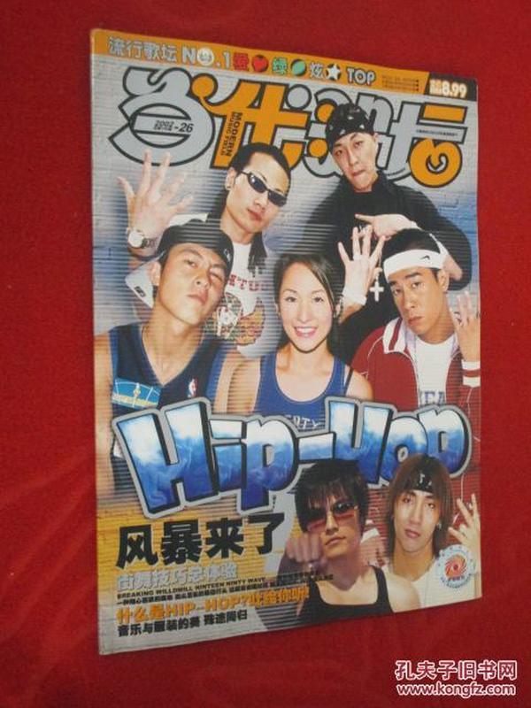当代歌坛  2002年第26期    HIP-HOP风暴来了