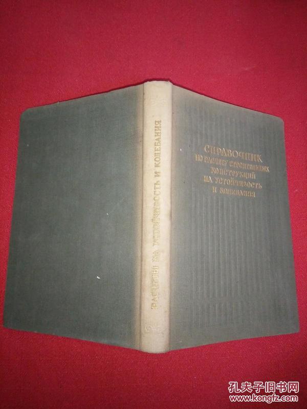 建筑结构坚固性及振动计算手册 (俄文书)