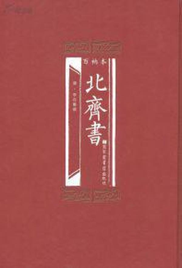 百衲本北齐书 (16开精装 全一册)