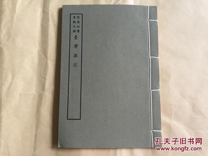 台湾杂记    江苏无锡季麒光蓉洲著  (孔网孤本)