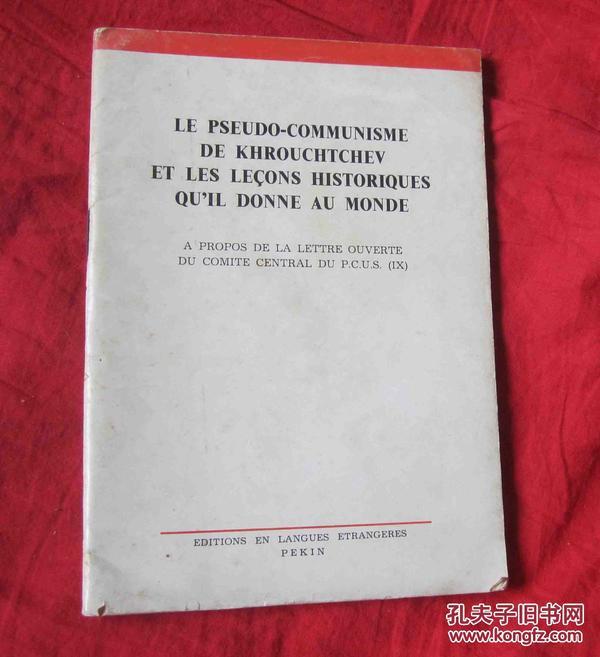 关于赫鲁晓夫的假共产主义及其在世界历史上的教训【法文版】