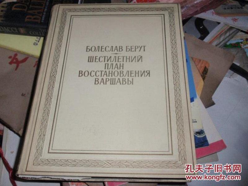 俄文版厚重画册:贝鲁特-华沙六年建设计划(8开精装画册,1949年版厚重)有中文翻译 G2