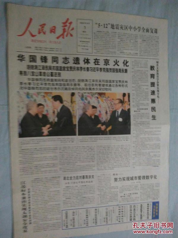 【北京青年报】 2008年9月1日---华国锋同志遗体在京火化