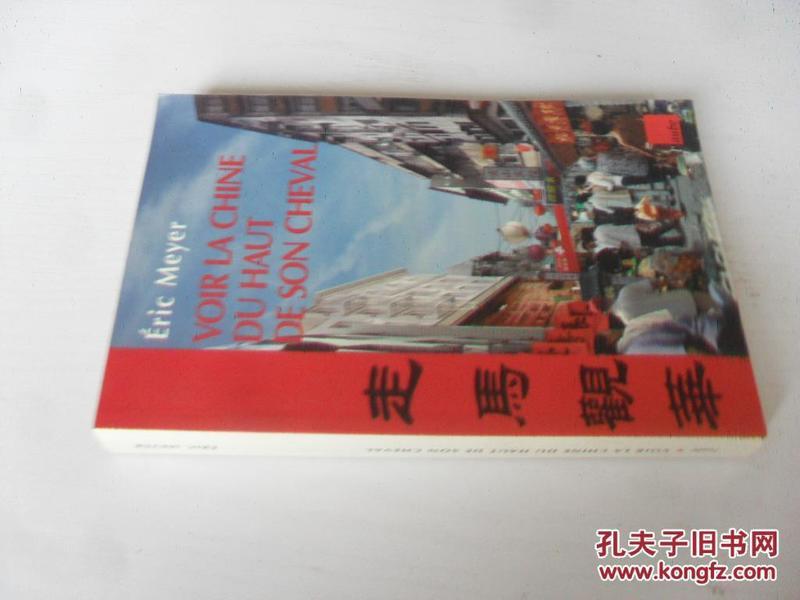 法文原版 走马观华 Voir La Chine Du Haut De Son Cheval. Eric Meyer