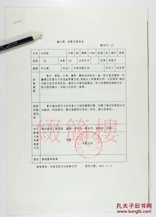 童刚、李哲生、曾宪瑞等审查  1992年引入朱延平执导  香港影片《七匹狼》