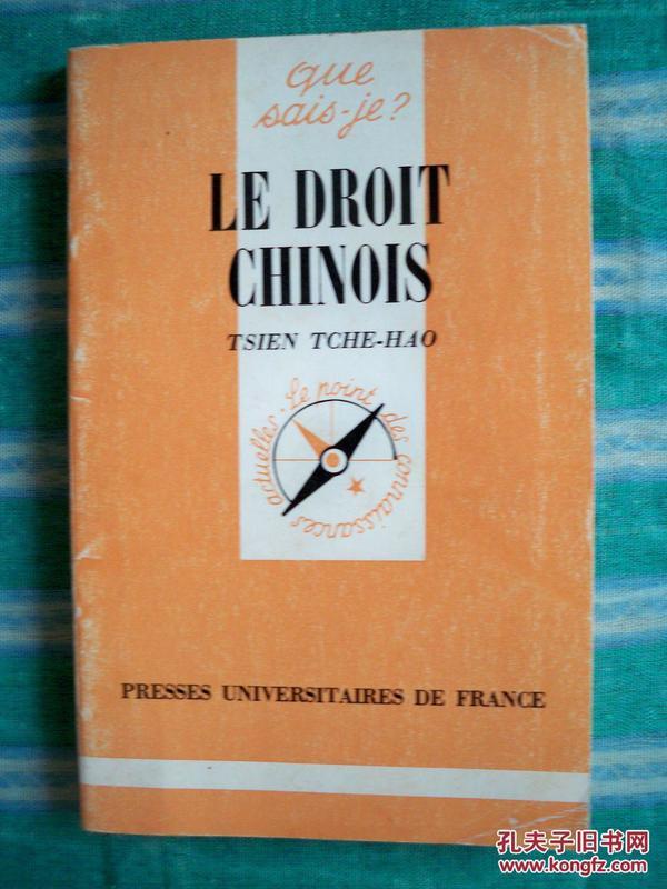 《Le droit chinois》中国法     Tsien Tche-Hao(钱志豪)签赠本