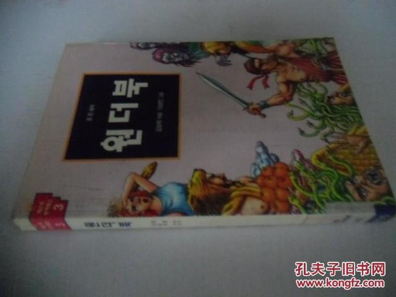 韩文原版 원 더 북