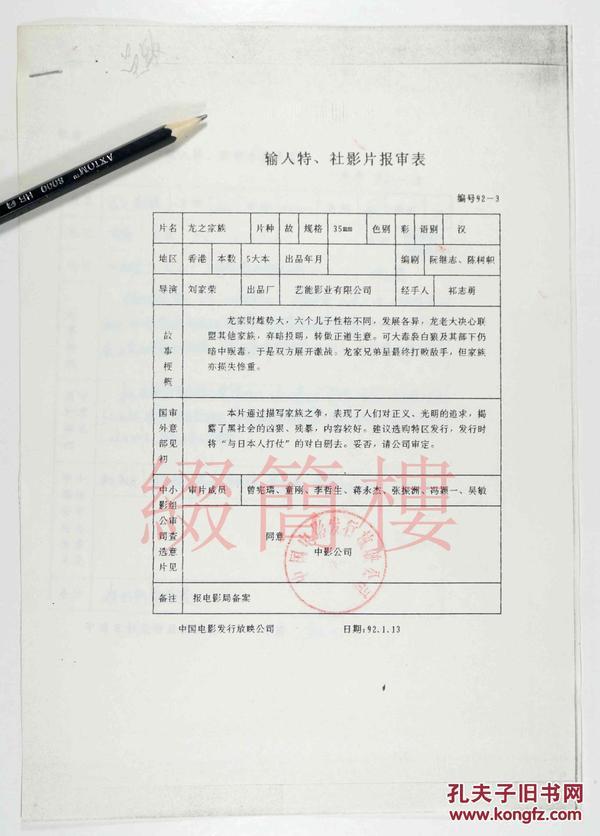 童刚、李哲生、曾宪瑞等审查  1992年引入刘家荣执导  香港影片《龙之家族》
