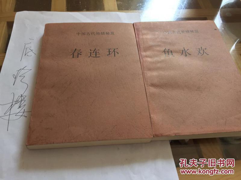 中国古代艳情秘笈2册合售 鱼水欢 春连环(素政堂主人天花阁珍藏秘本)