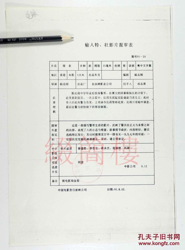 曾德胜、李哲生等人审查  1991年引入 陈志刚执导 香港影片《绿衣》