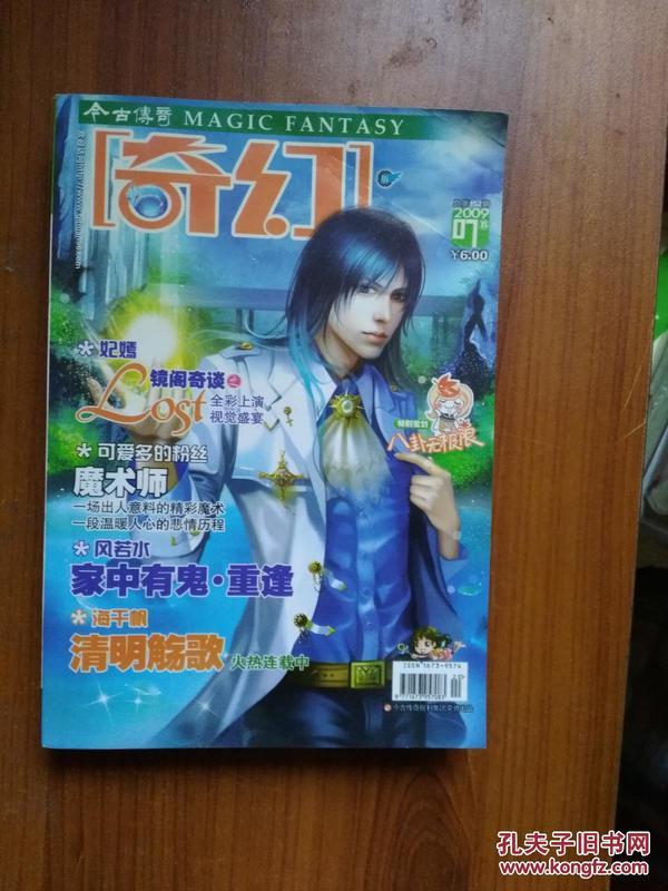 奇幻 2009.7B 152期