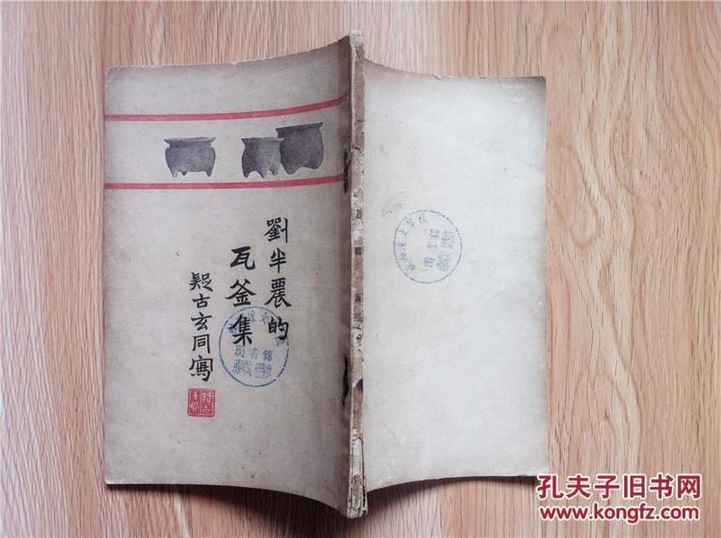 瓦釜集     刘半农著   1926年初版