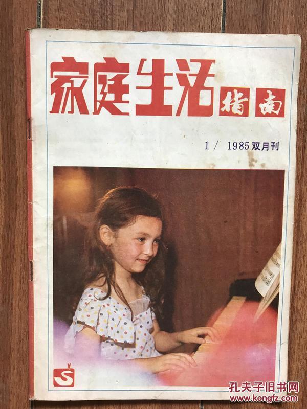 家庭生活指南(创刊号)
