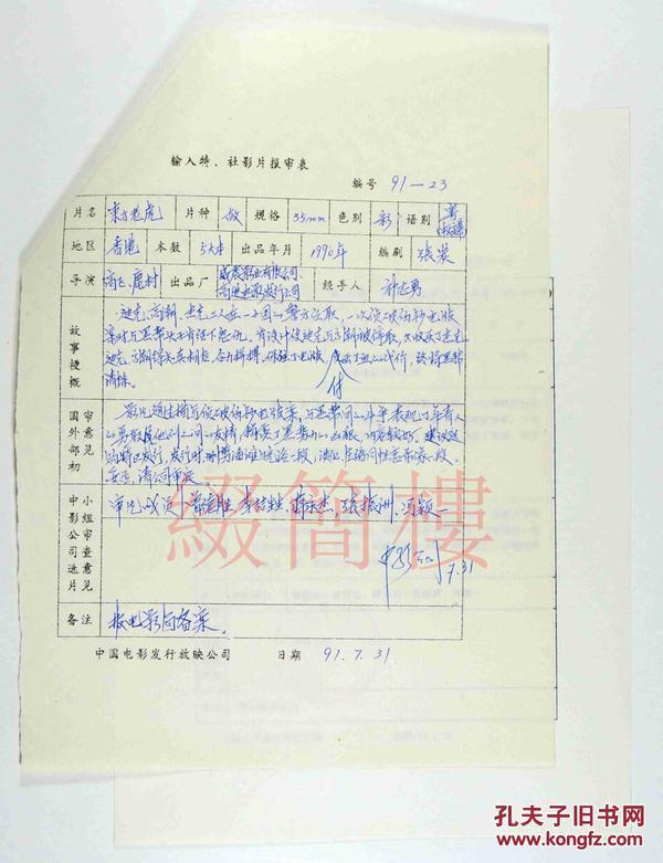 曾德胜、李哲生等人审查  1991年引入 高飞  鹿村执导 香港影片《东方老虎》