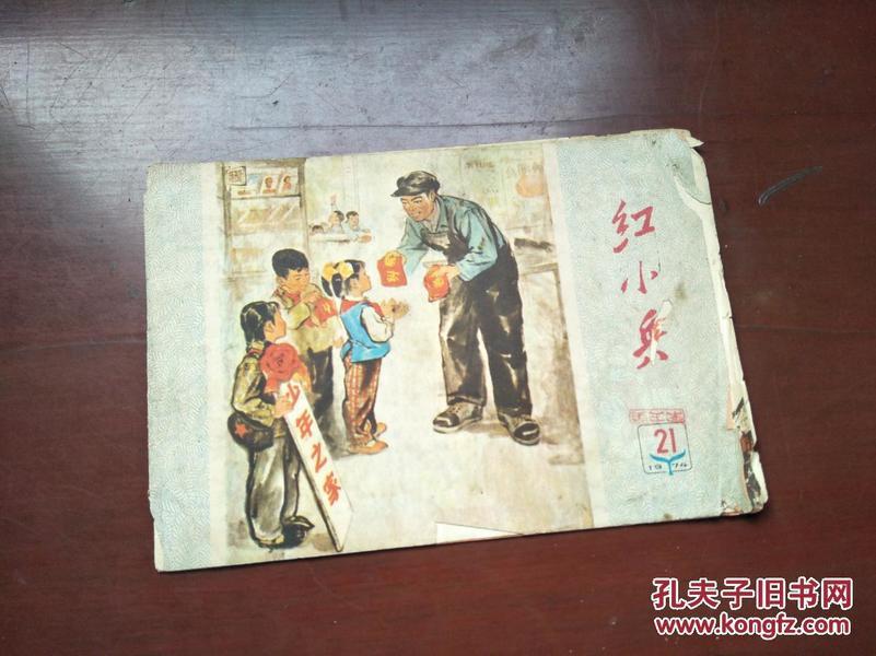 红小兵1974.21