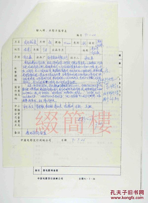 曾德胜、李哲生等人审查  1991年引入 高志森执导 香港影片《发达秘笈》