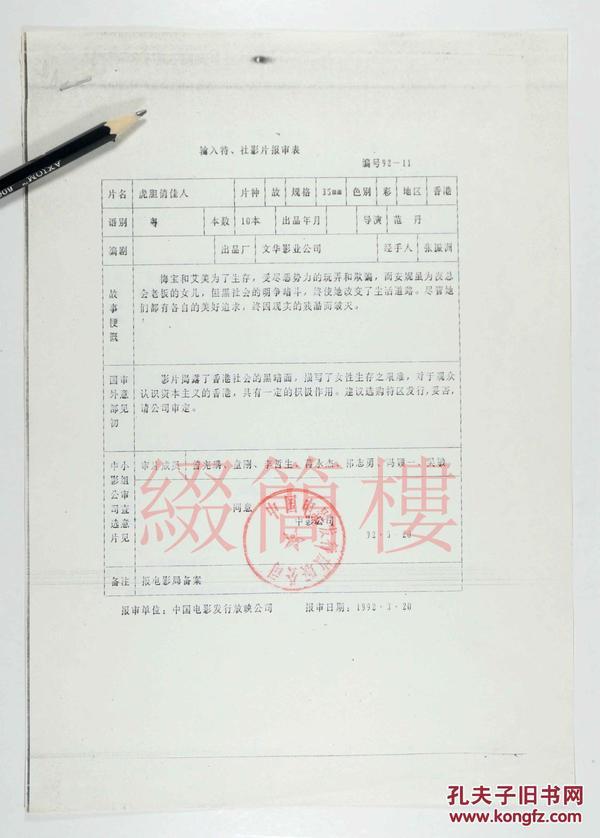 童刚、李哲生、祁志勇等审查  1992年引入范丹执导  香港影片《虎胆俏佳人》