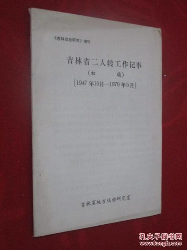 【吉林戏曲研究】增刊  吉林省二人转工作记事  初稿(1949年10月-1979年5月)