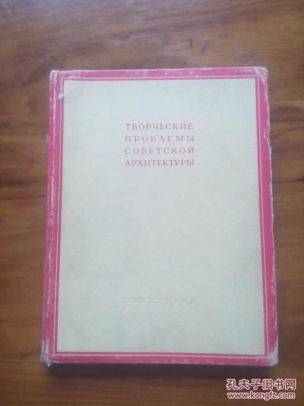 苏联建筑艺术的创造问题(俄语原版 软精装 1956年版)