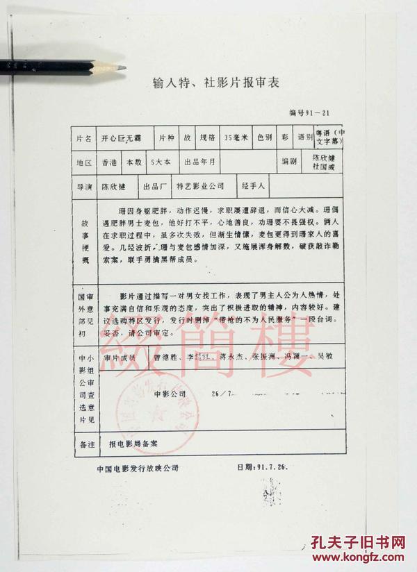 曾德胜、李哲生等人审查  1991年引入 陈欣健执导 香港影片《开心巨无霸》