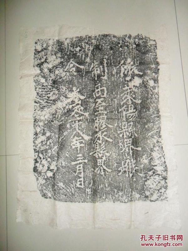 (南北朝时期)《大定十八年莱阳和胶水县界碑》碑.
