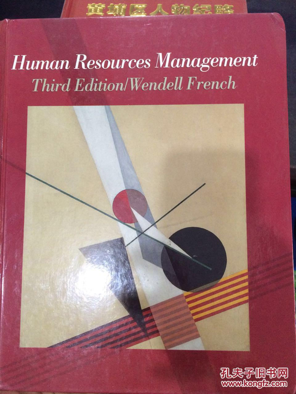 http://res.tongyi.com/resources/article/student/elementary/2011/tbwz/sjbyw/4s/24.files/image002.jpg_human resources management