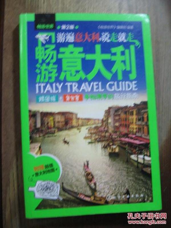 意大利(第2版)米兰罗马威尼斯v攻略攻略书籍交遇到商业美食图片