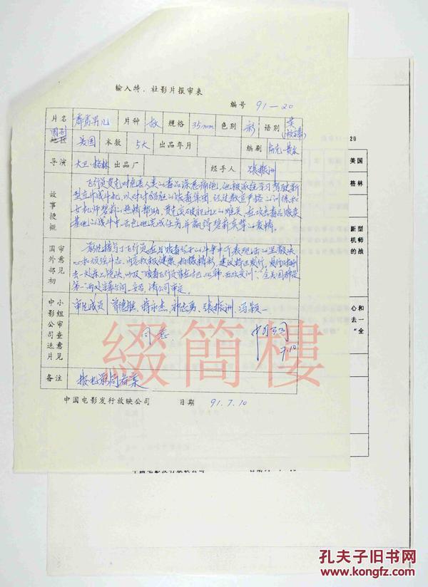 曾德胜、祁志勇等人审查  1991年引入 大卫·格林执导 美国影片《霹雳男儿》