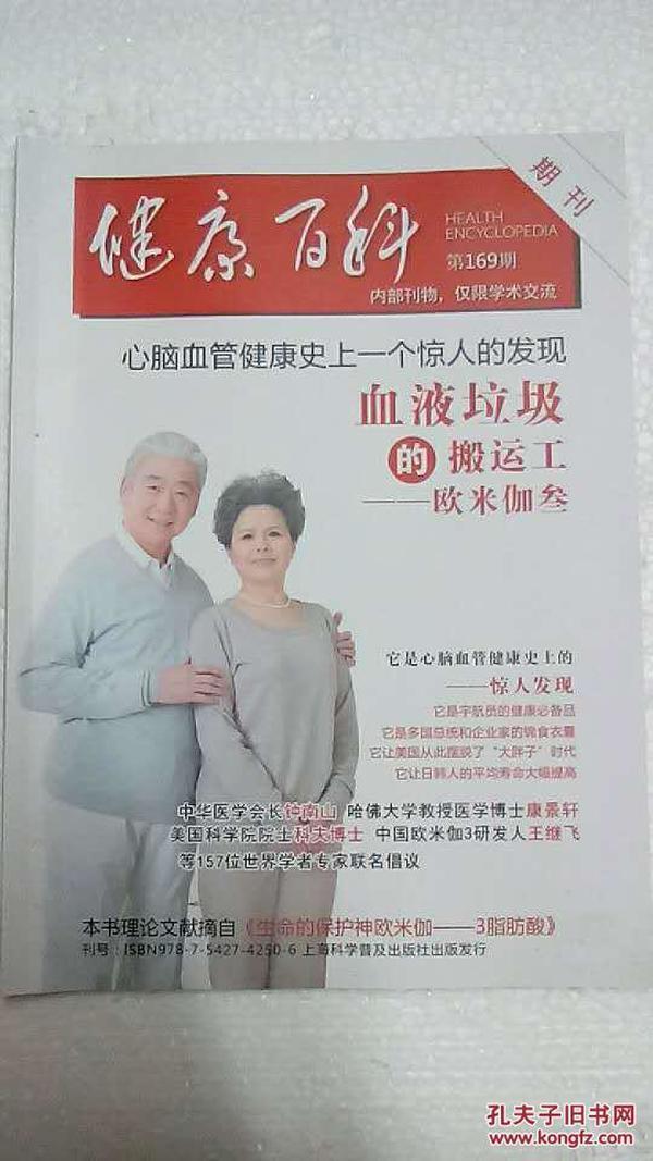 《健康百科》杂志 第169期 01