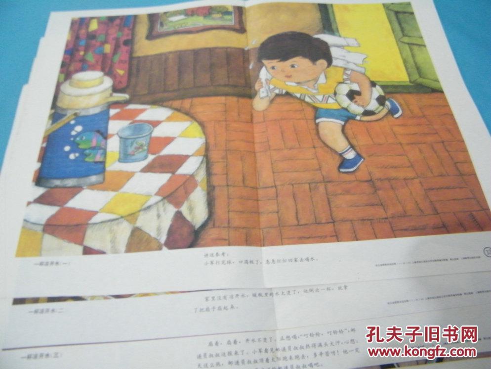 幼儿园看图讲述挂图1(20张全)图片